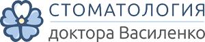 Стоматология доктора Василенко